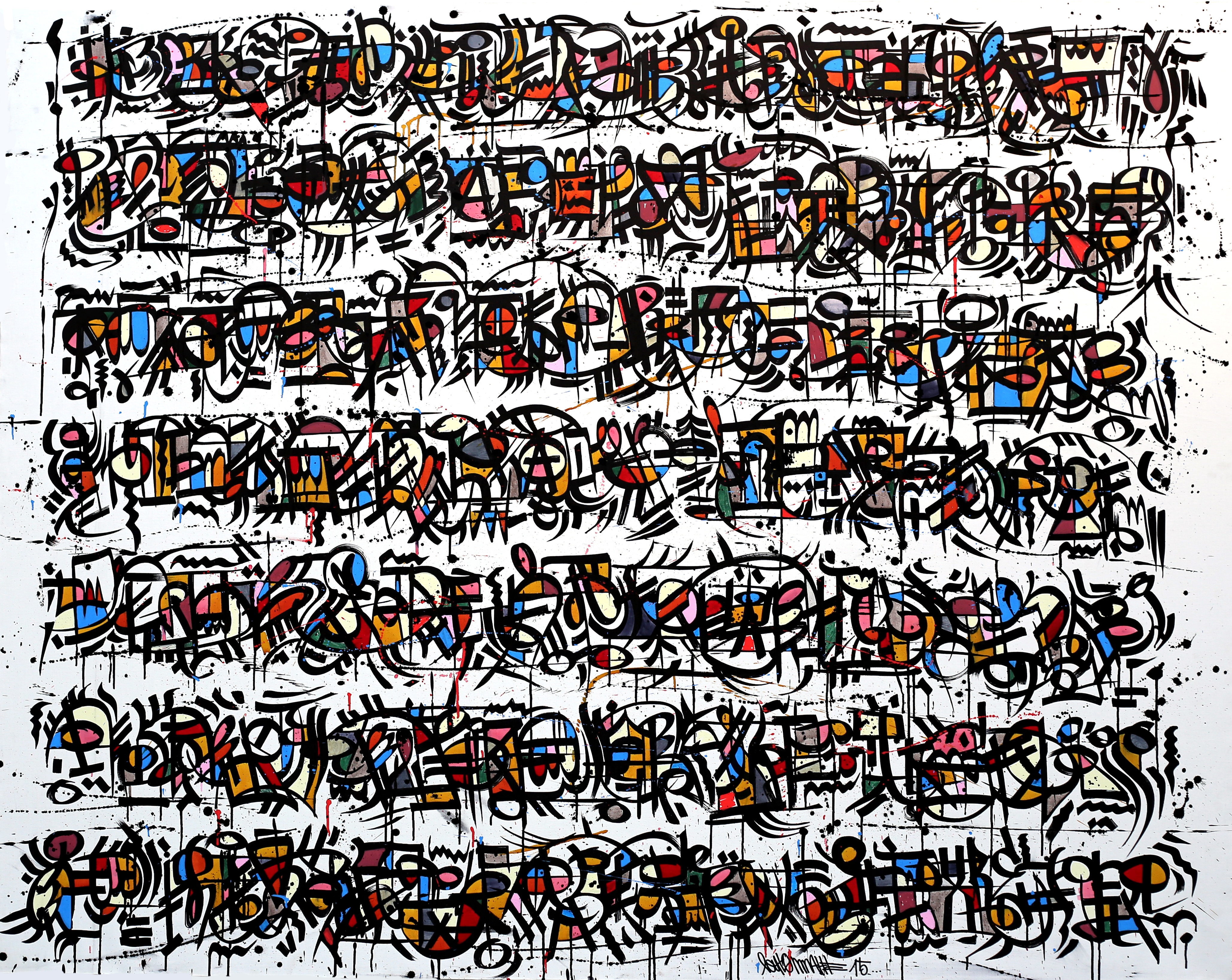 Jericho, 190x150 cm, techniques mixtes sur toile, 2015
