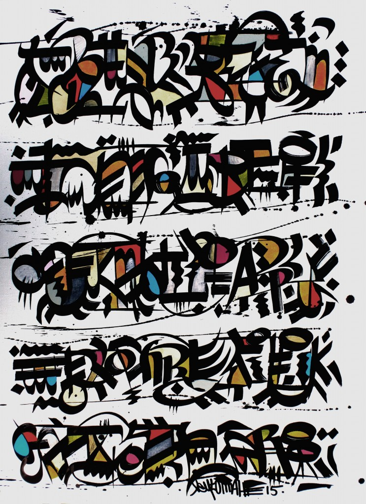 Sans-titre (DjN 03) 81 x 60 cm, encre et gouache sur toile, 2015