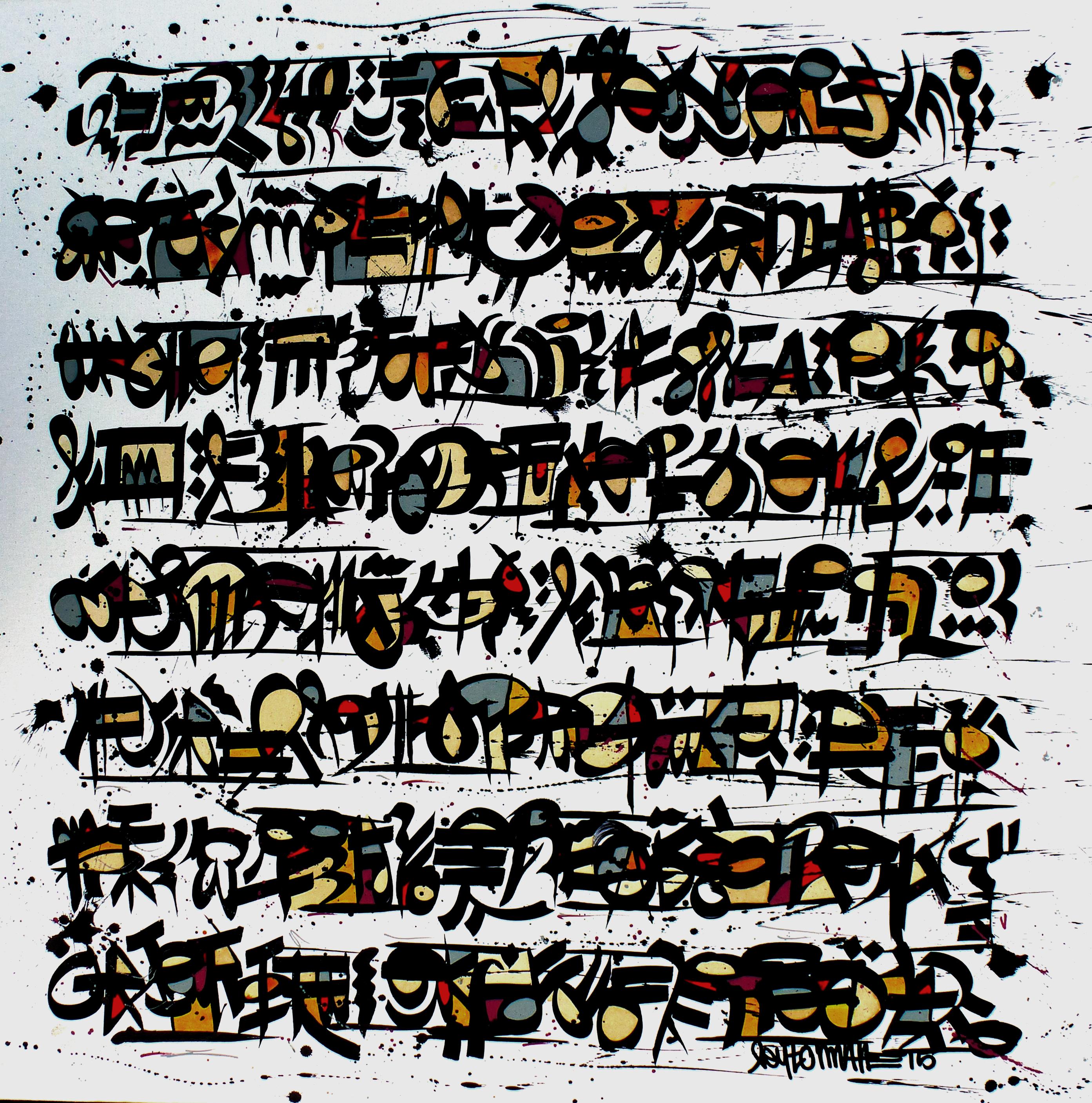 Sans-titre (DjN 10) 100 x 100 cm, encre et gouache sur toile, 2015